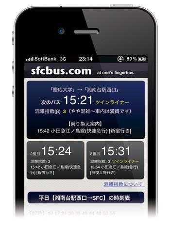 552029af323ff4845ce65482c2addb7f 慶応SFC生のためのバスアプリ「sfcbus.com」の最新版をリリースしました