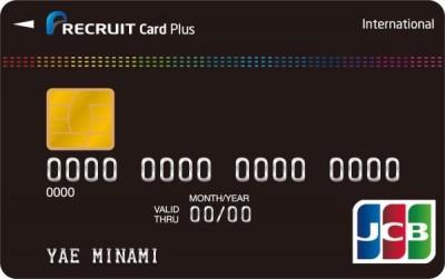 recruitecardplus 400x251 お金のセンスを身につけるためにも、18歳〜25歳が初めてクレジットカードを持つ上で知っておいて欲しいこと