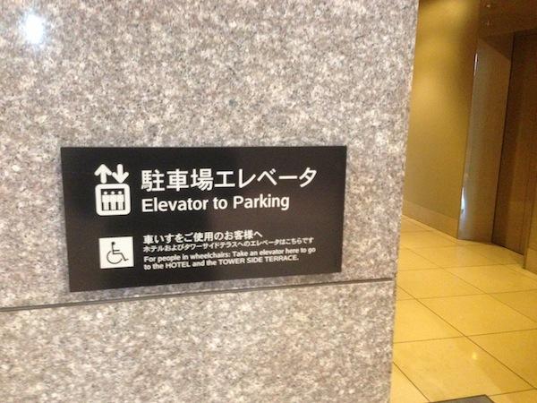 セルリアンタワー駐車場