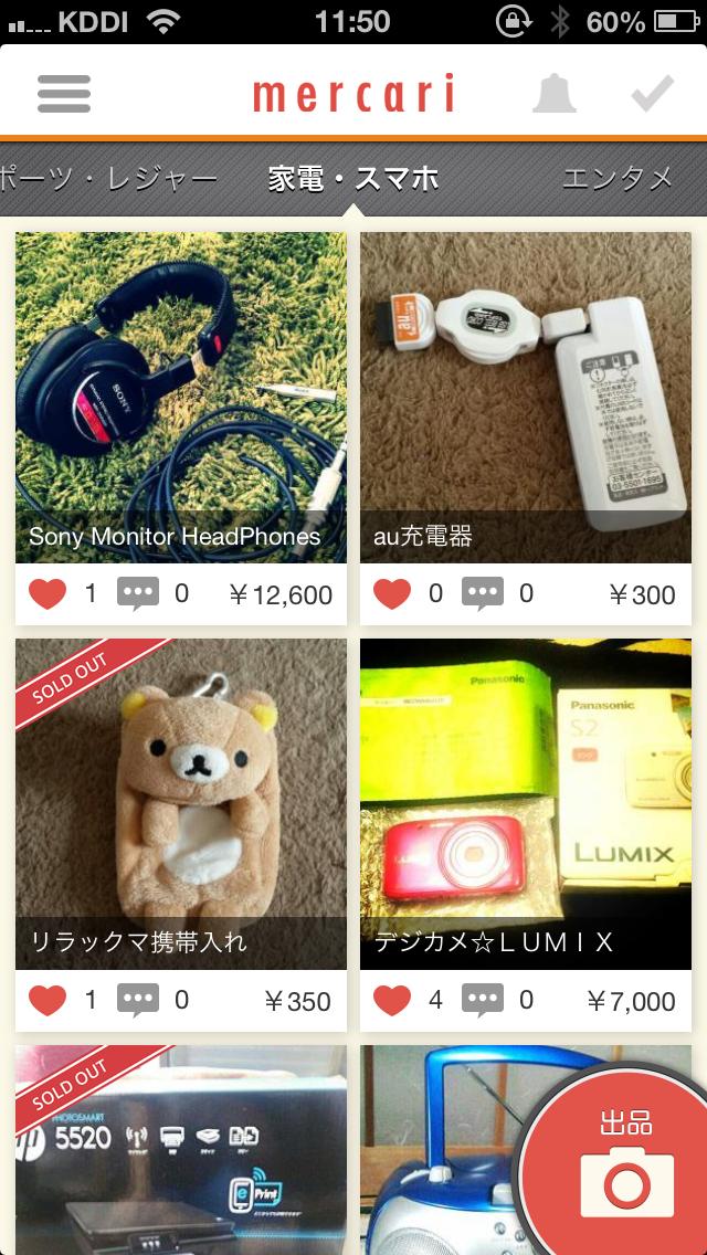 メルカリの商品画面