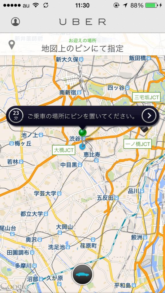 Uberのアプリを起動すると、まず現在地周辺の地図が表示される。