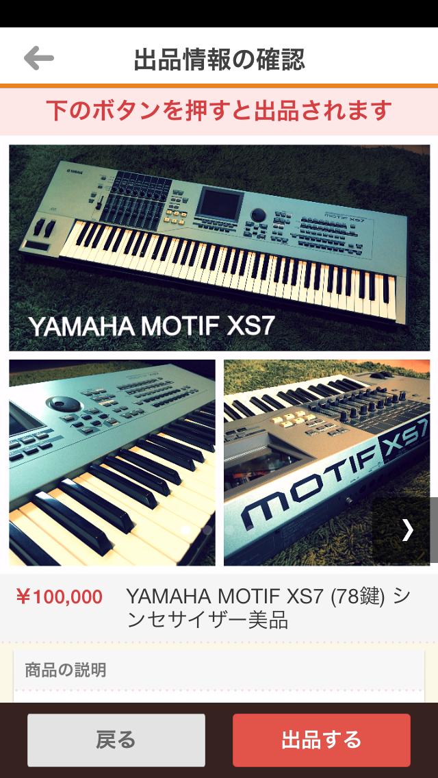 23 メルカリで30万円を売り上げるために工夫した3つのこと