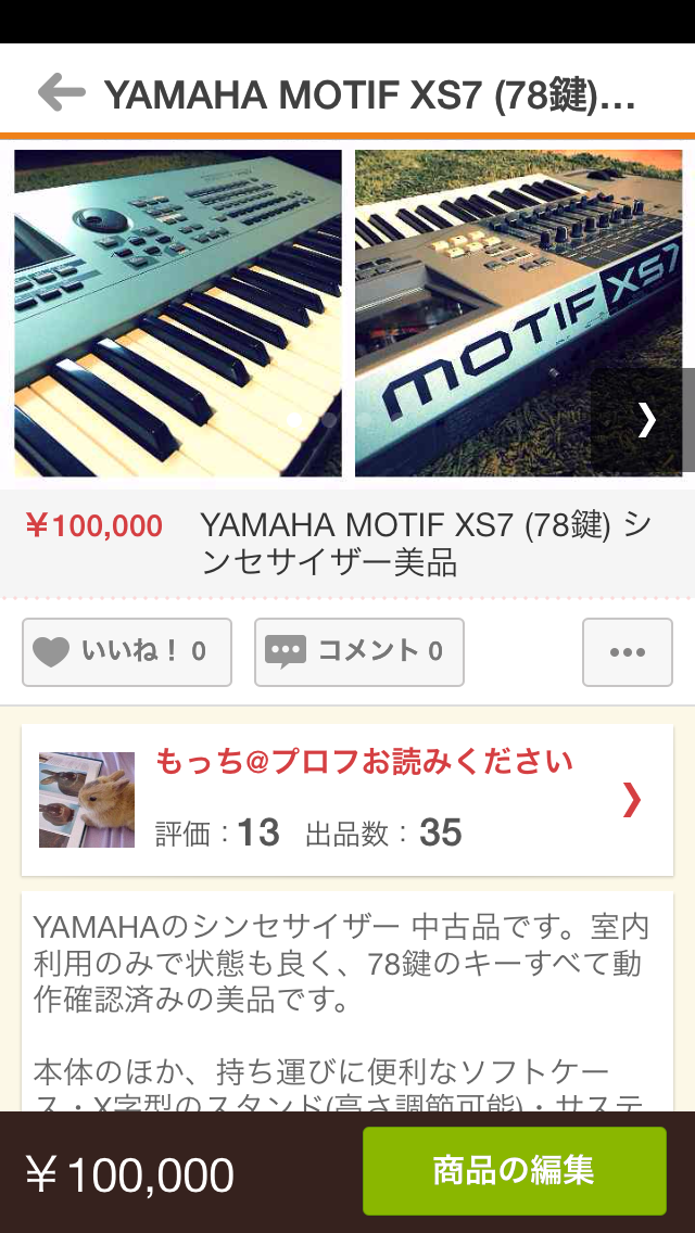 32 メルカリで30万円を売り上げるために工夫した3つのこと