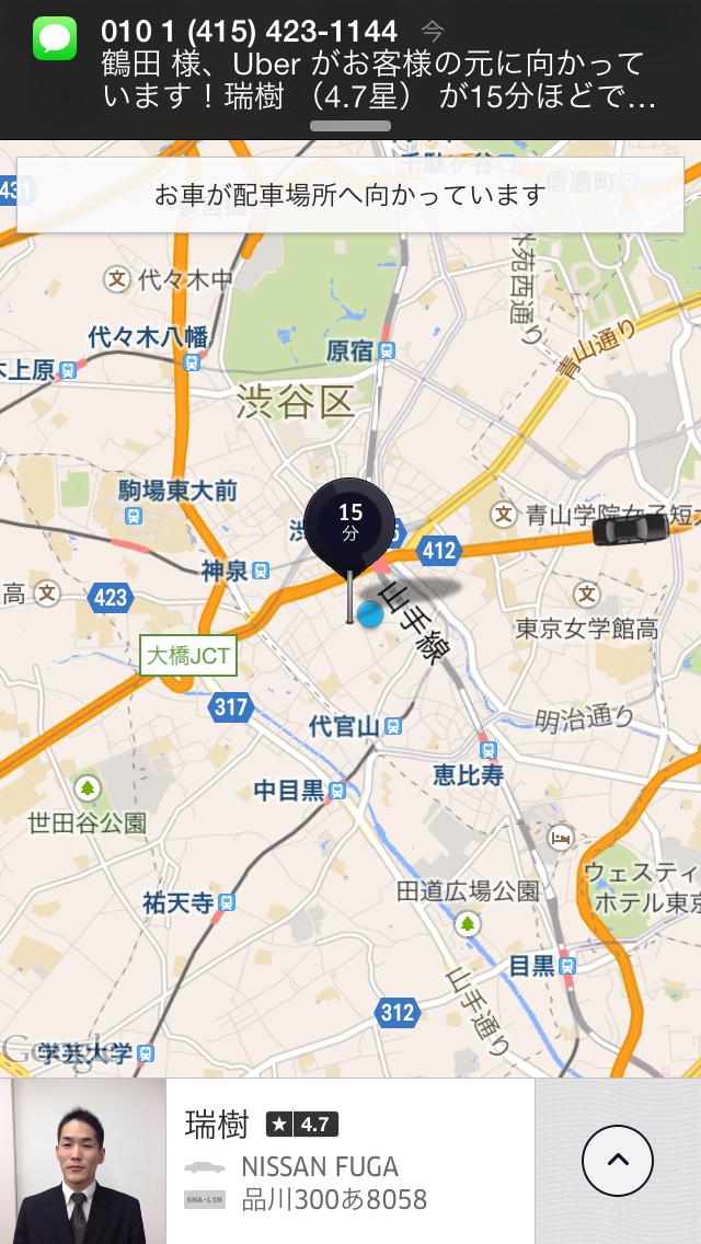 41 Uberを使った感想、3つの活用ポイントを紹介