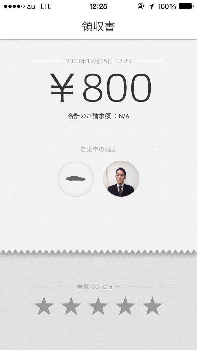 42 Uberを使った感想、3つの活用ポイントを紹介