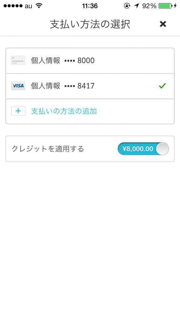 支払い方法は複数登録できる