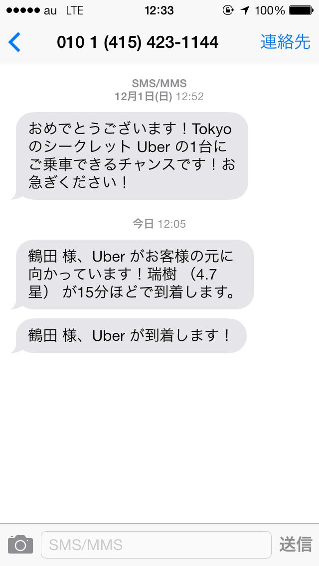52 Uberを使った感想、3つの活用ポイントを紹介
