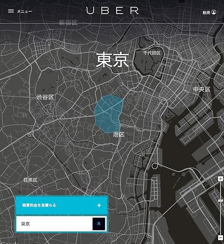 uber Uberを使った感想、3つの活用ポイントを紹介