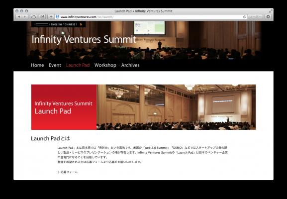 ss 2014 04 08 15.47.43 577x400 2014年 札幌 IVS Launch Pad の応募締切が4/18です!自信のあるプロダクト創ってる人はぜひエントリーを