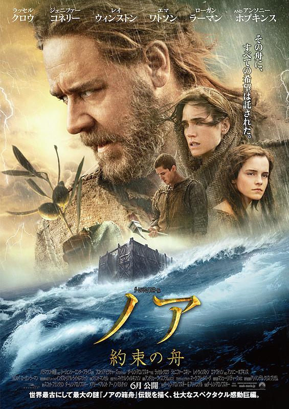 ノア 最後の舟
