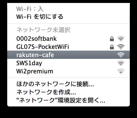 「rakuten-cafe」というSSIDのフリーWiFiが入ります。パスワード不要。