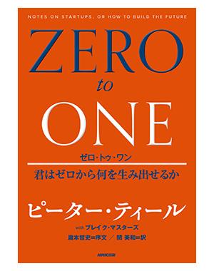 zerotoone 20歳で起業したスタートアップの代表取締役を辞めて、1年2ヶ月後にCEOに復帰した話