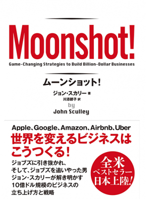 moonshot_book
