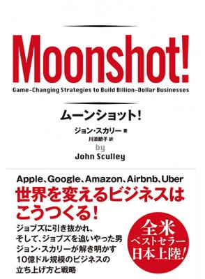 moonshot_book