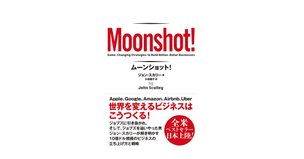moonshot_book_OGP