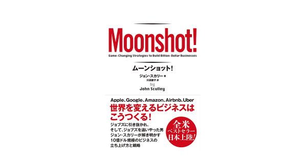 moonshot book OGP 600x315 【書評】今日発売、元アップルCEOのジョン・スカリーの『Moonshot!   世界を変えるビジネスをはこうつくる』を読んでみた。