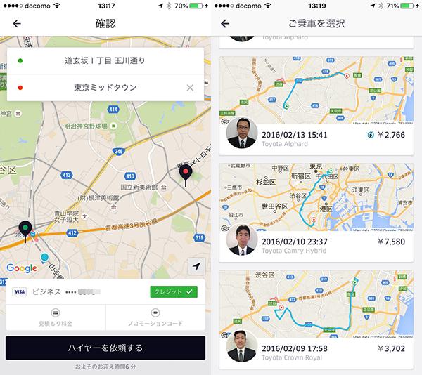 uber 201603 useapp1 Uberのプロモーションコード「uber tokyo」で 3,000円オフに