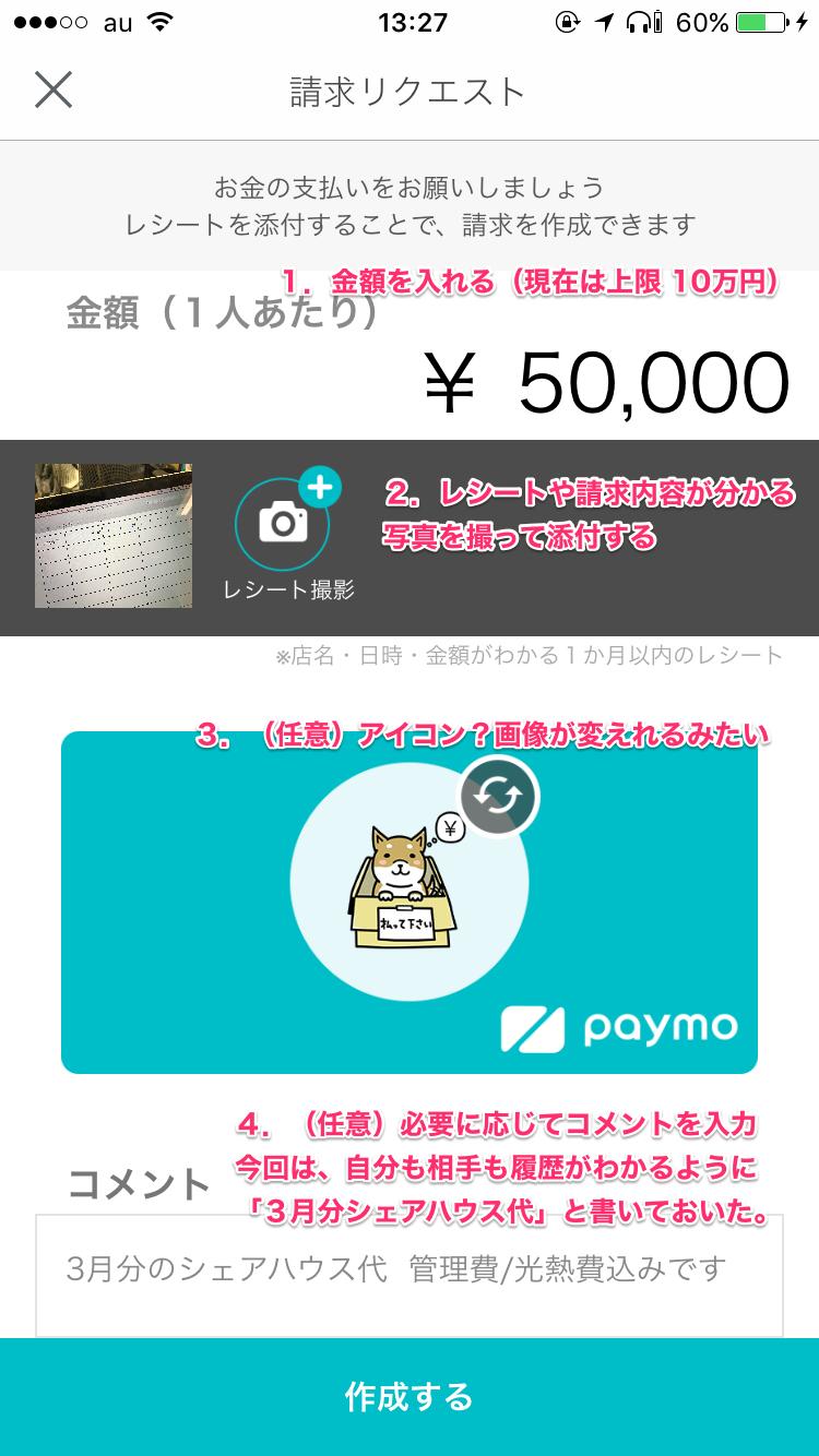 PAYMO mocchiblog 03 割り勘アプリ「ペイモ」を本格的に使い始めたので徹底考察!シェアハウス代や飲み会幹事よくやる人には便利です。