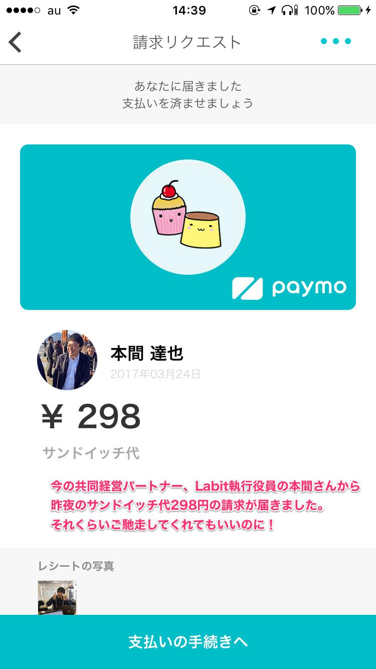 PAYMO mocchiblog 10 割り勘アプリ「ペイモ」を本格的に使い始めたので徹底考察!シェアハウス代や飲み会幹事よくやる人には便利です。