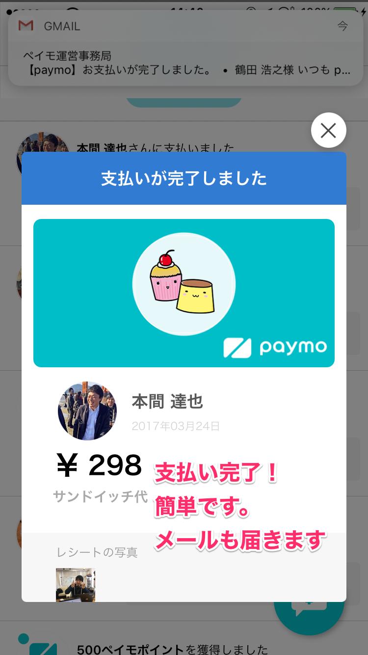 PAYMO mocchiblog 12 割り勘アプリ「ペイモ」を本格的に使い始めたので徹底考察!シェアハウス代や飲み会幹事よくやる人には便利です。